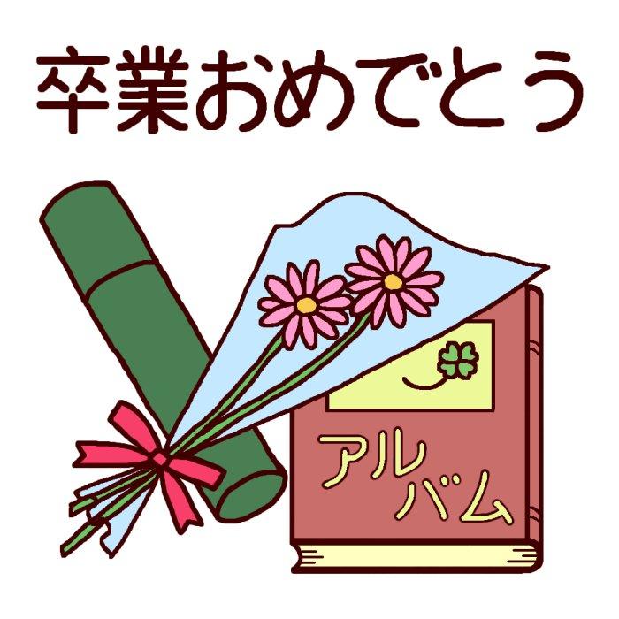 NAVER まとめ《3月のイラスト・無料素材》ひな祭り、卒業式、梅の花、入学式、入社式