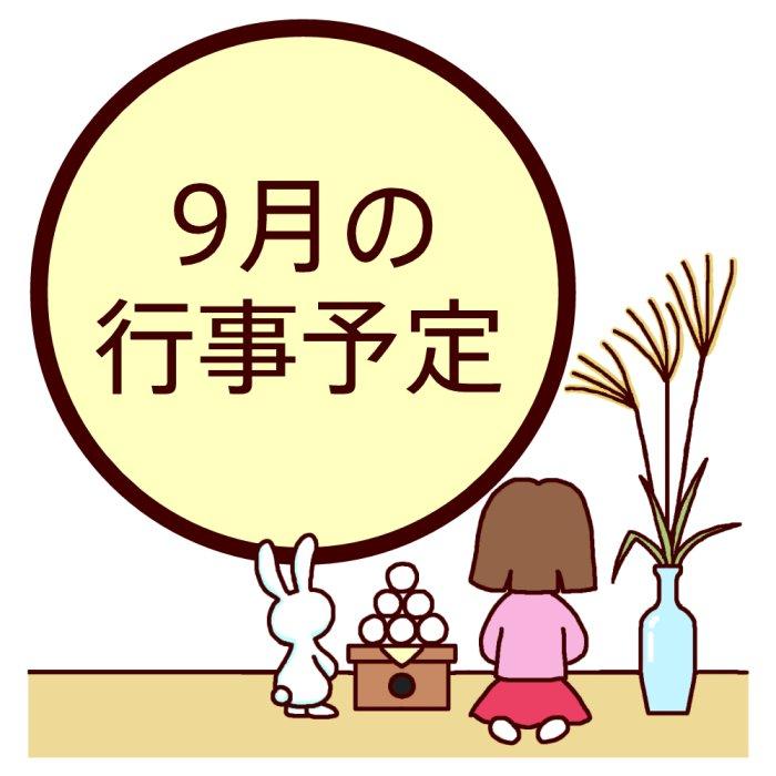 Title Nine : 予定表 無料 : 無料