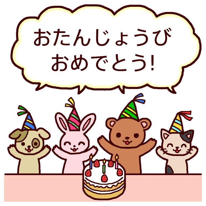 Поздравление с днём рождения на японском языке
