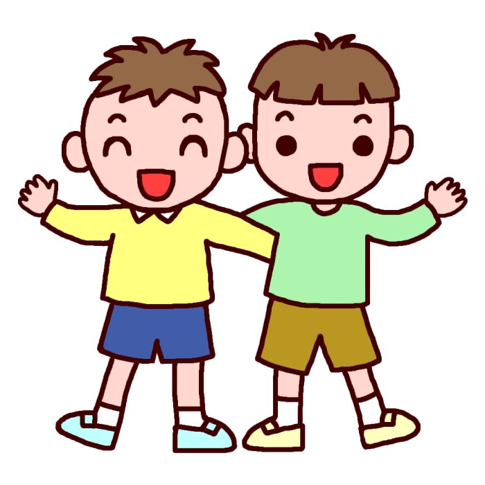 仲良し(カラー)/男の子の無料 ... : 子供の自由研究 : 子供