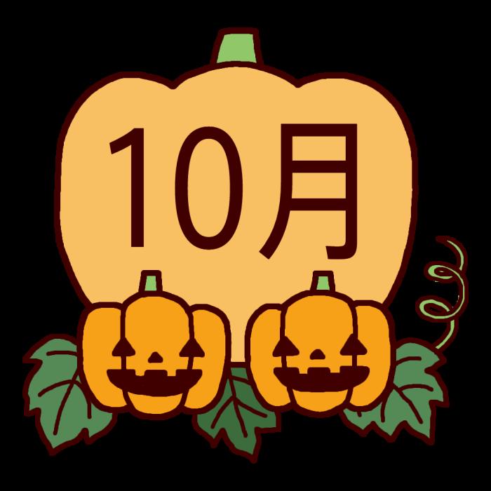 ハロウィン カラー 10月タイトル無料イラスト 秋の季節 行事素材