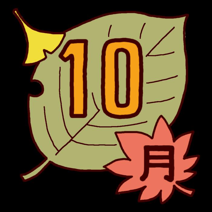 落ち葉2 カラー 10月タイトル無料イラスト 秋の季節 行事素材