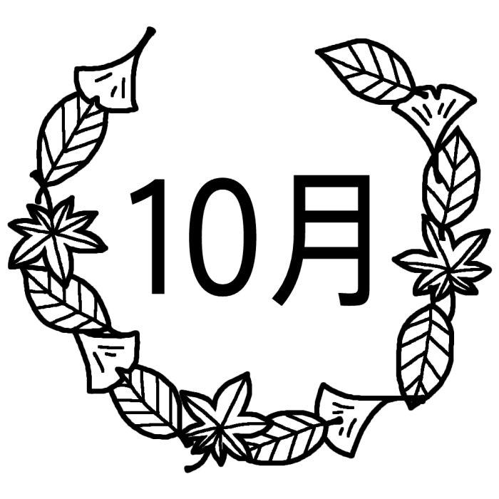 Autumn Titles : 無料塗り絵秋 : 無料