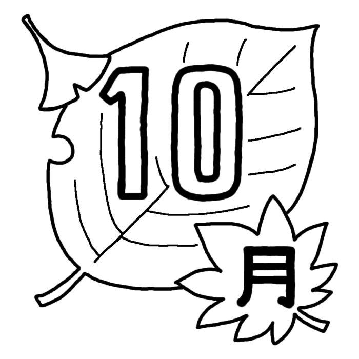 落ち葉2 白黒 10月タイトル無料イラスト 秋の季節 行事素材