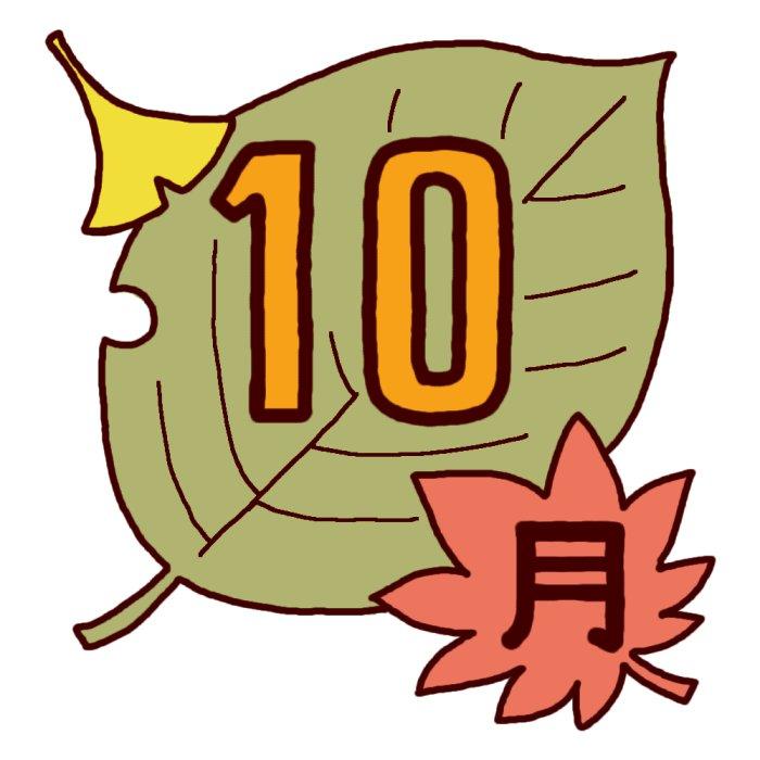 画像 : 10月の季節イラスト 素材...