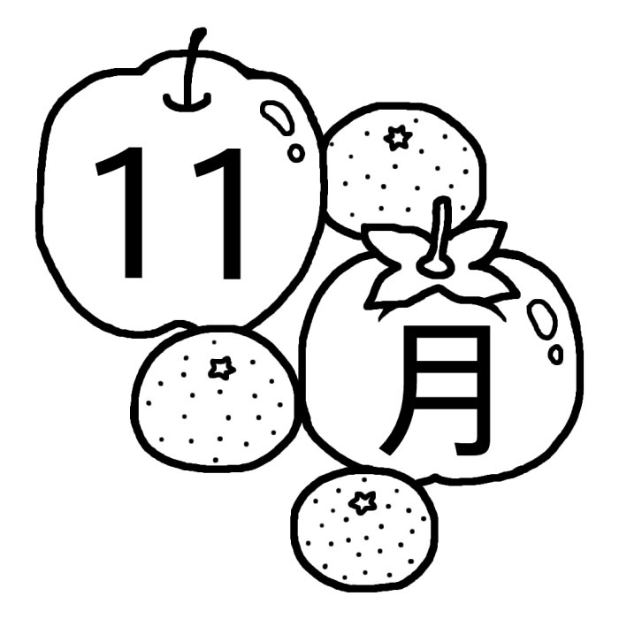 11月の果物 ぬりえイラスト  11月のぬりえ(塗り絵)イラスト