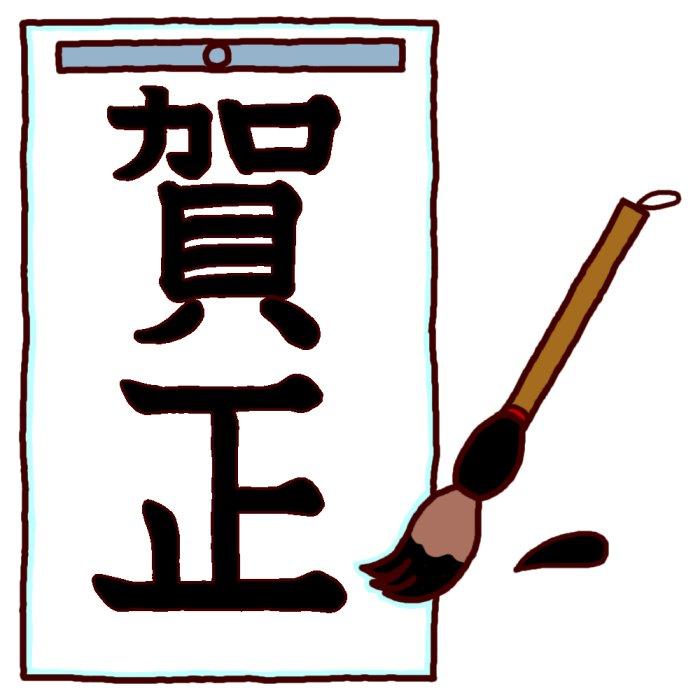書き初め お手本 : 漢字練習長 : 漢字