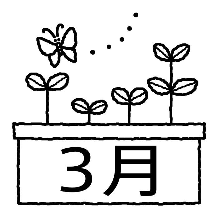 芽生え 白黒 3月タイトル無料イラスト 春の季節 行事素材
