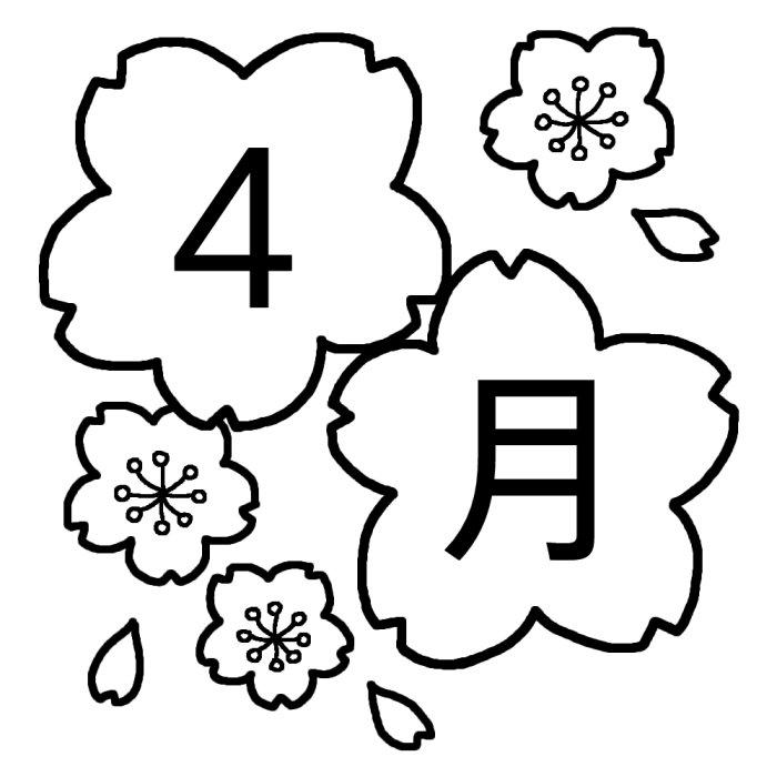 さくら 桜 白黒 4月タイトル無料イラスト 春の季節 行事素材