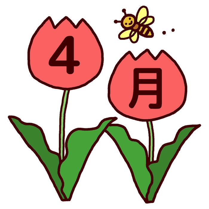 4月のイラスト画像まとめ【春】