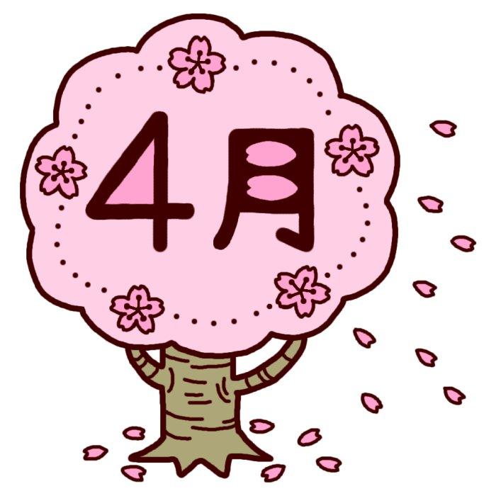 桜の木(カラー)/4月タイトル無料...