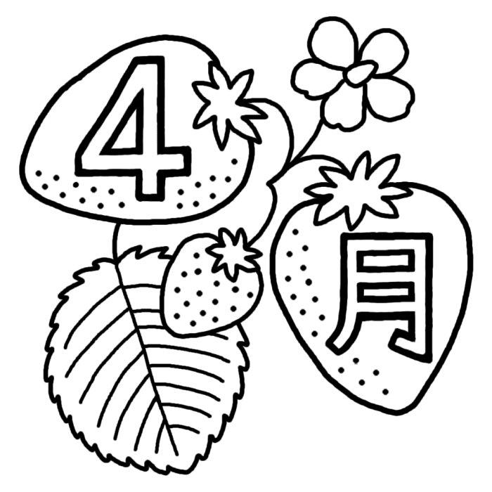 苺 イチゴ 白黒 4月タイトル無料イラスト 春の季節 行事素材