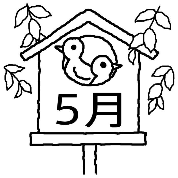 巣箱 愛鳥週間 白黒 5月タイトル無料イラスト 春の季節 行事素材