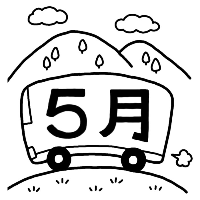行楽バス 白黒 5月タイトル無料イラスト 春の季節 行事素材