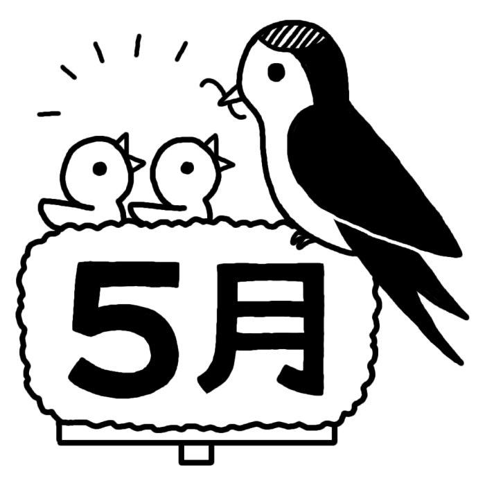 ツバメの親子 白黒 5月タイトル無料イラスト 春の季節 行事素材