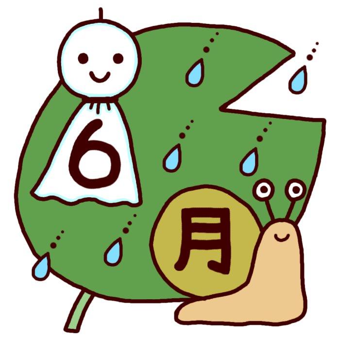 NAVER まとめ6月のイラスト画像【父の日】【梅雨・あじさい・雨・傘】