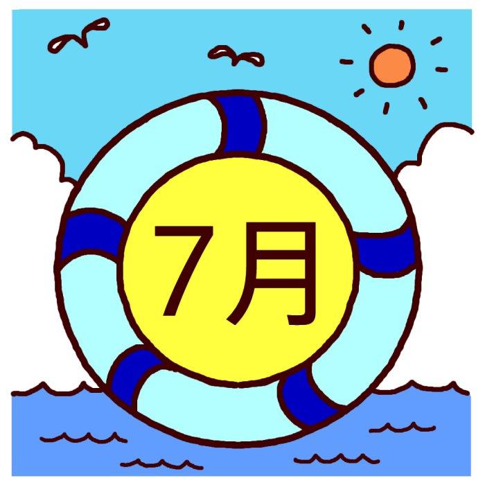 海と浮き輪(カラー)/7月タイトル...