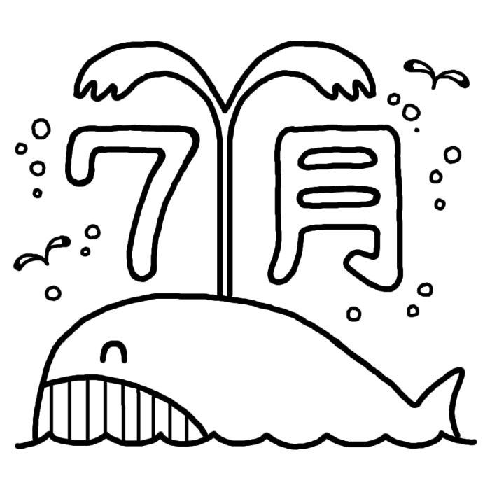 クジラ潮吹き 7月のイラスト : 7 ... : 7月 イラスト 塗り絵 : イラスト