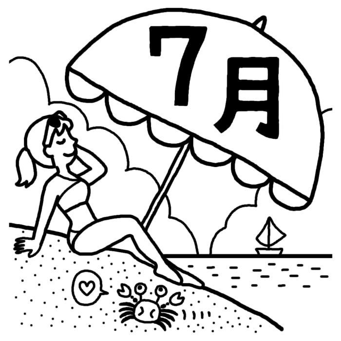 Title Summer Clip Art : 7月 イラスト 塗り絵 : イラスト