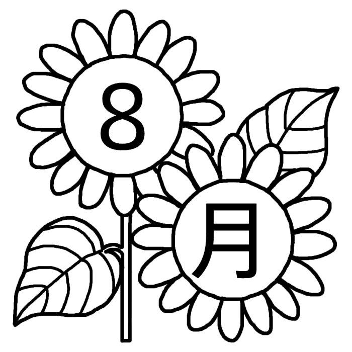 ヒマワリ 向日葵 白黒 8月タイトル無料イラスト 夏の季節 行事素材