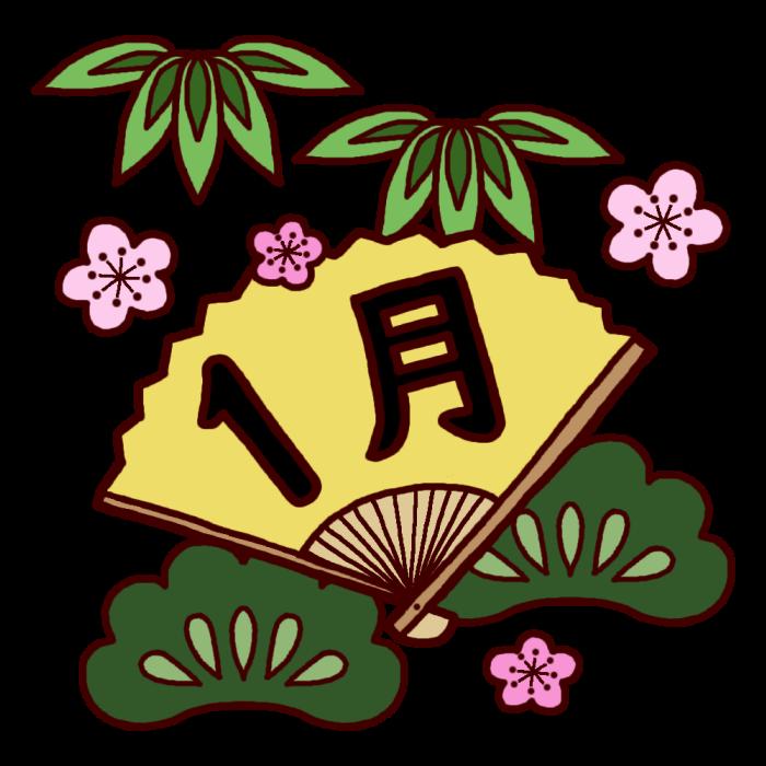 松竹梅扇 カラー 1月タイトルの無料イラスト 冬の季節 行事素材