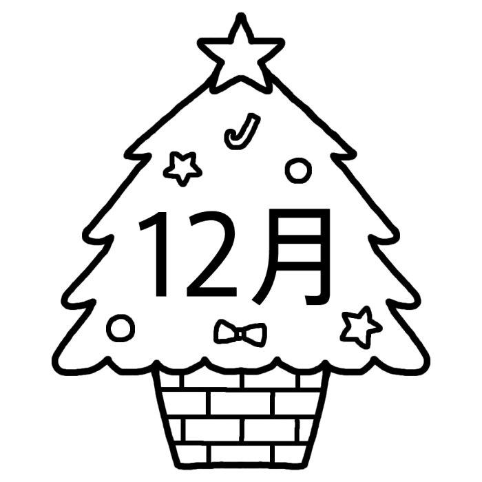 クリスマスツリー 白黒 12月タイトルの無料イラスト 冬の季節 行事素材