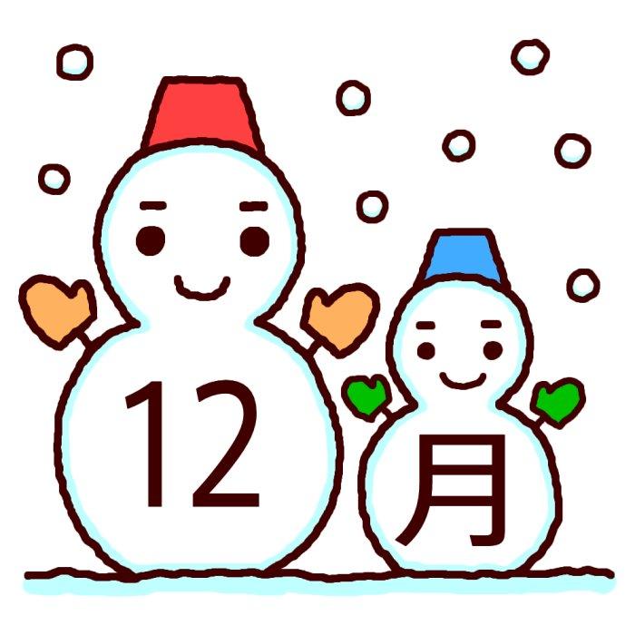 画像 : 12月の季節イラスト 素材...