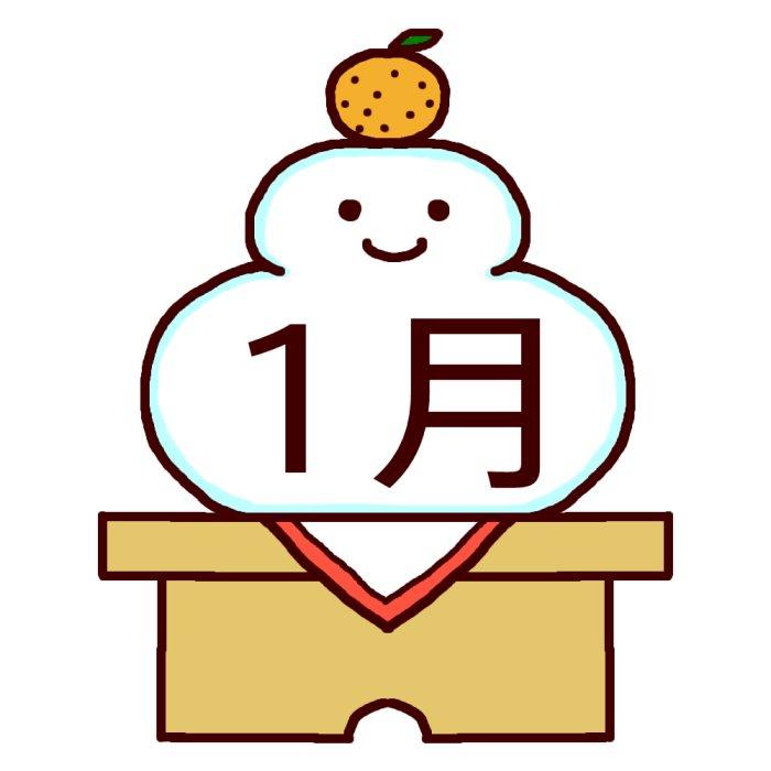 鏡餅 カラー 1月タイトルの無料イラスト 冬の季節 行事素材